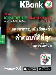 App_KMobile